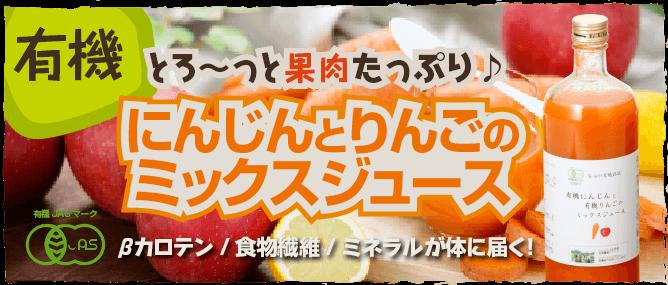 有機にんじんとりんごのミックスジュース
