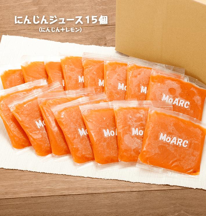 冷凍ニンジンジュース(15パック)