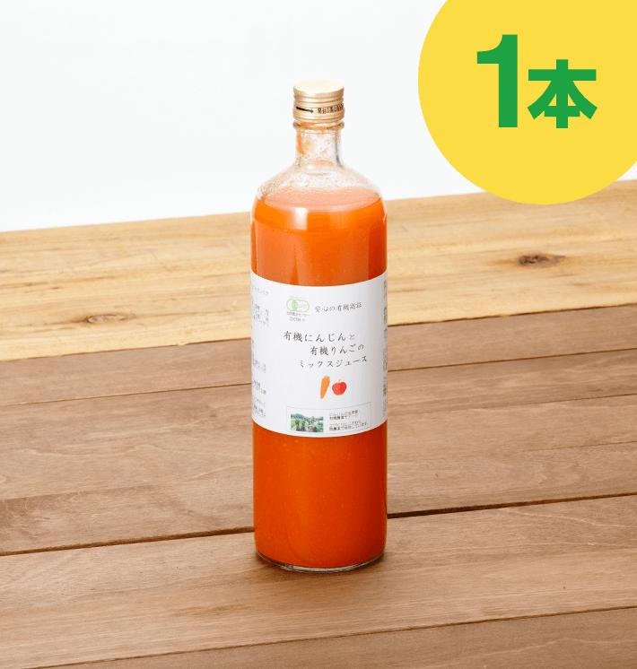 有機にんじんと有機りんごのミックスジュース900ml(1本)