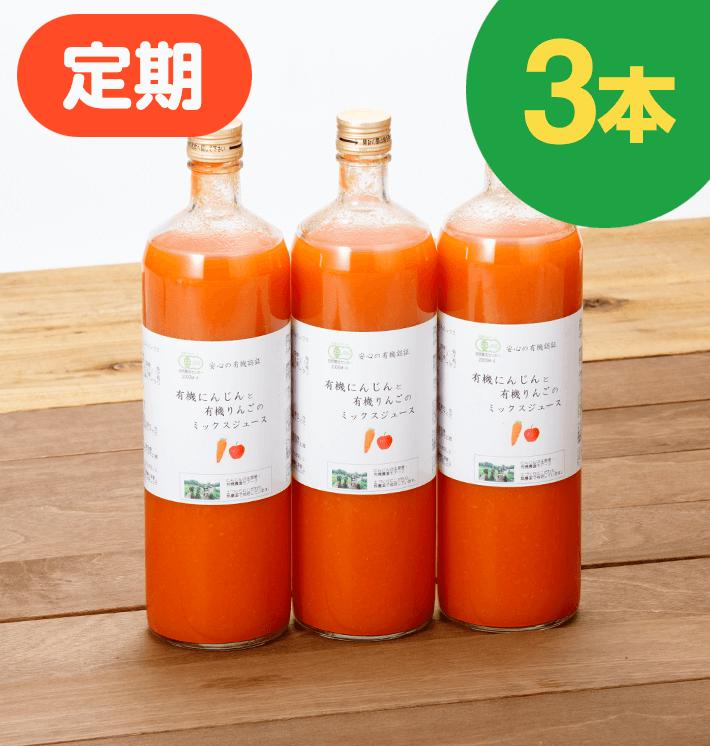 【お得な定期購入】有機にんじんジュース[りんごミックス]900ml(3本)