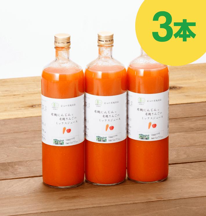 有機にんじんと有機りんごのミックスジュース900ml(3本)