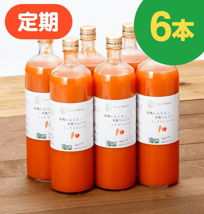【お得な定期購入】有機にんじんと有機りんごのミックスジュース900ml(6本)