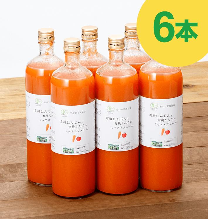 有機にんじんと有機りんごのミックスジュース900ml(6本)