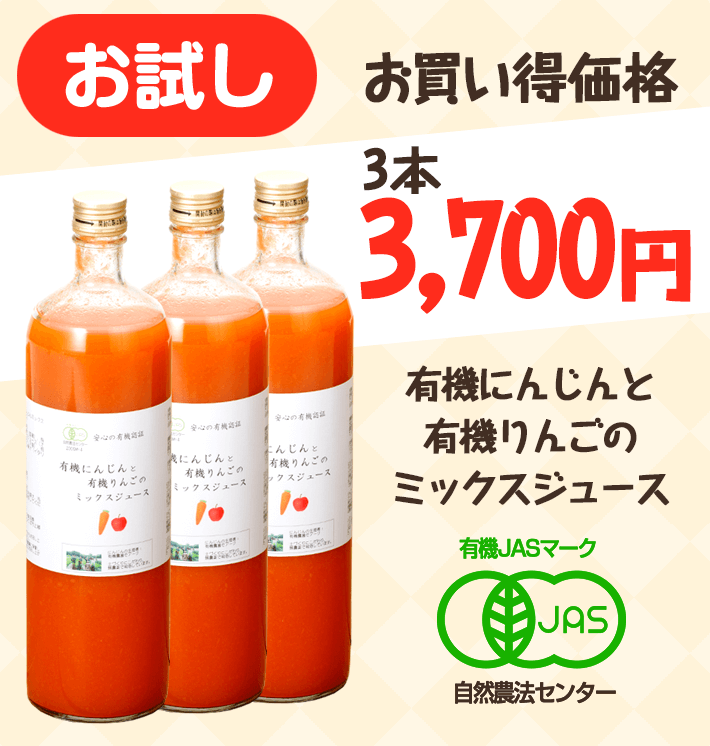 【お試し価格】有機にんじんと有機りんごのミックスジュース900ml(3本)