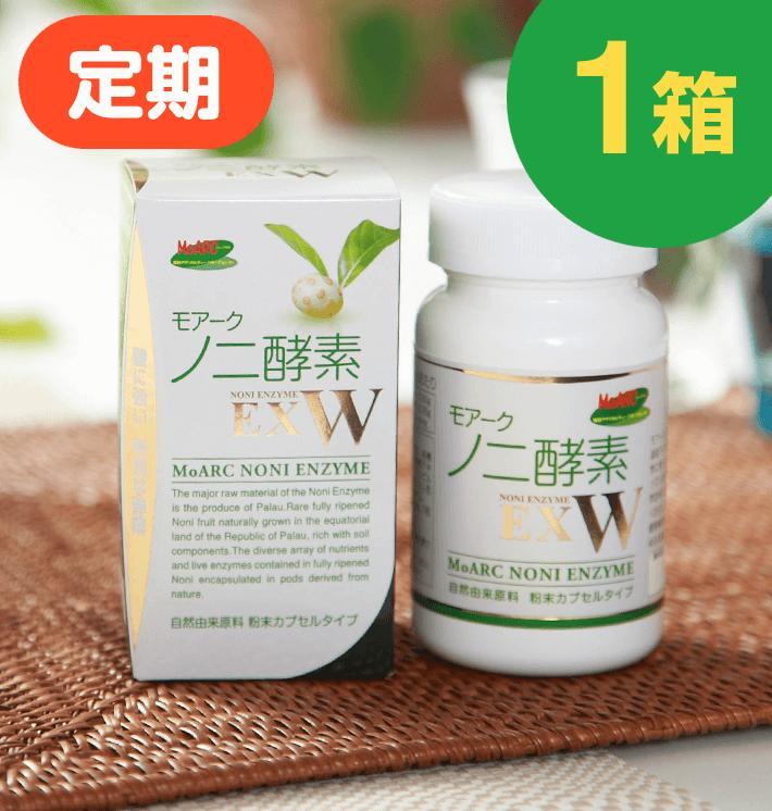 【お得な定期購入】モアーク ノニ酵素EXW(90粒)