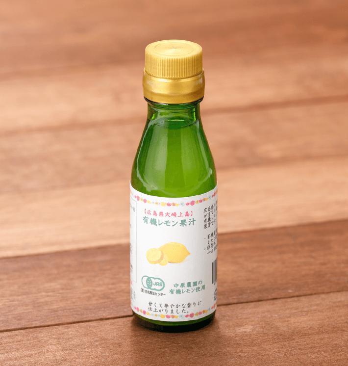 有機レモン果汁・広島県大崎上島産100ml