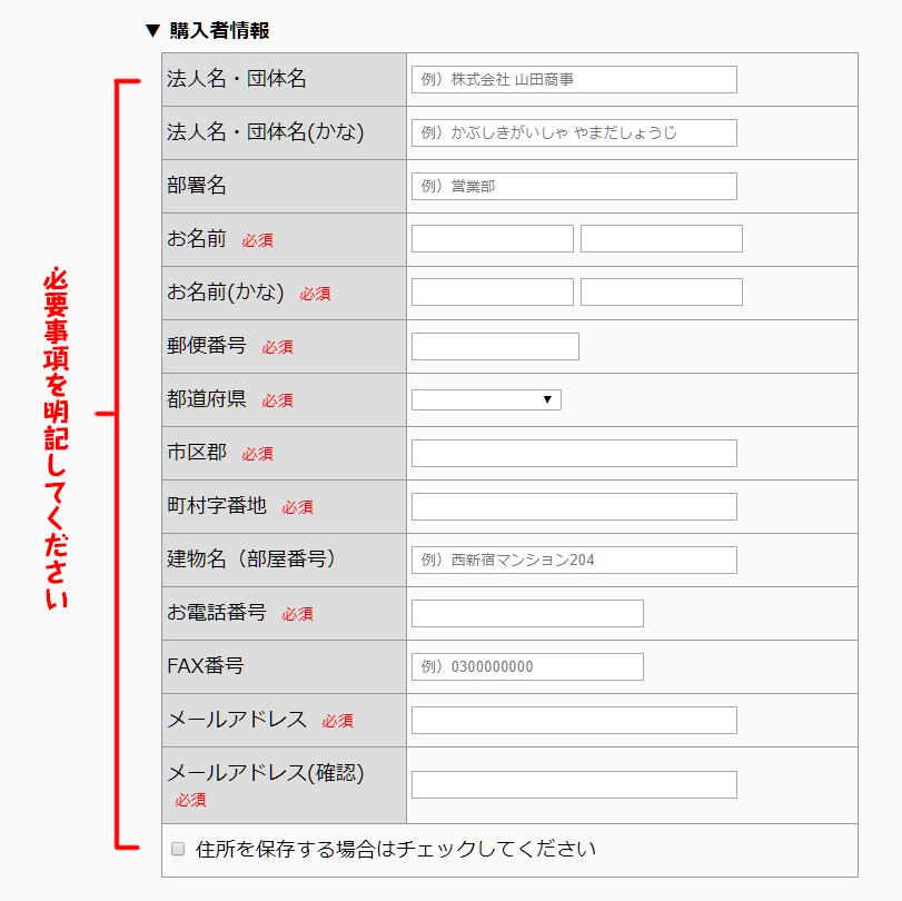 購入者情報の入力手順
