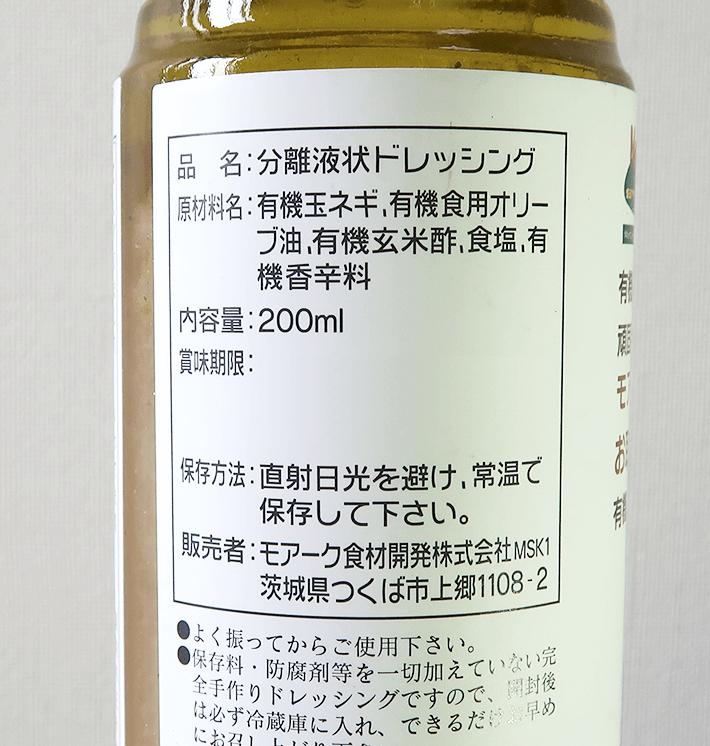 【有機素材のみ使用】オニオンドレッシング(200ml)