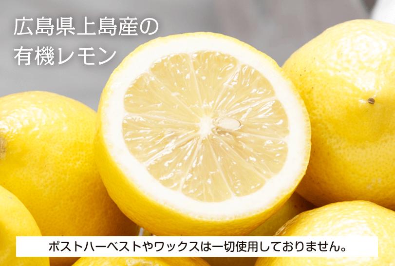 広島県上島産の有機レモン