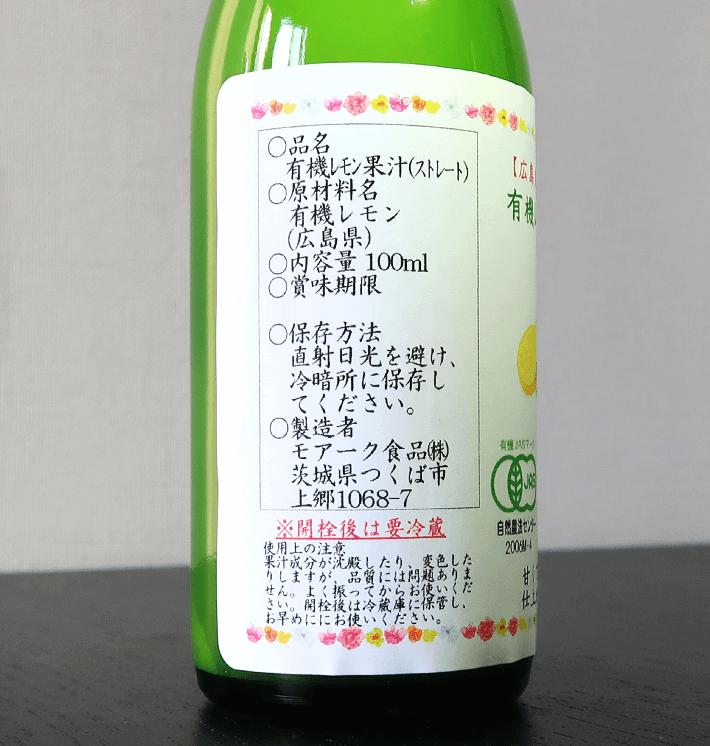 有機レモン果汁 国産・中原農園(100ml)