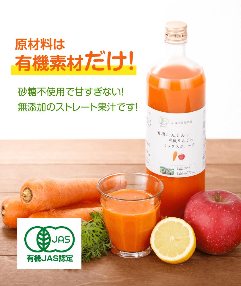 にんじんジュースの原材料は有機素材だけ!無添加のストレート果汁