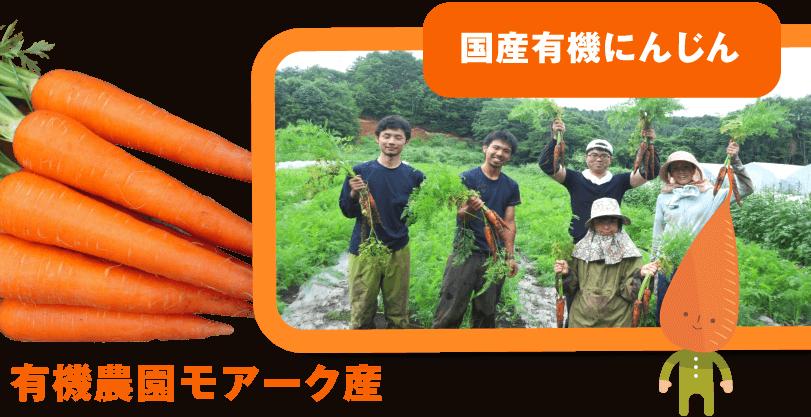 にんじんジュースに使われる国産有機にんじんの産地紹介