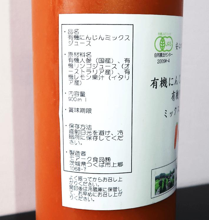 有機にんじんジュース[りんごミックス]900ml(3本)