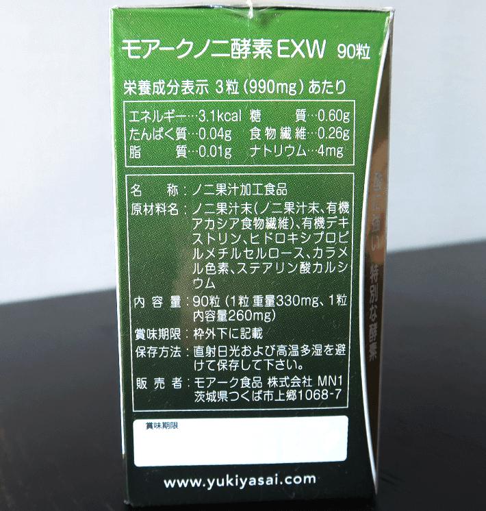 モアーク ノニ酵素EXW(90粒)