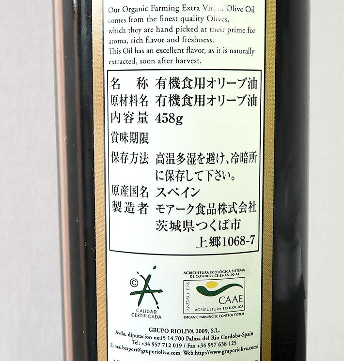 【有機JAS認証】エクストラバージンオリーブオイル(458g)