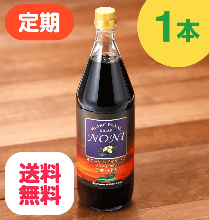 【定期・送料無料】ノニジュース・パラオ産900ml(1本)